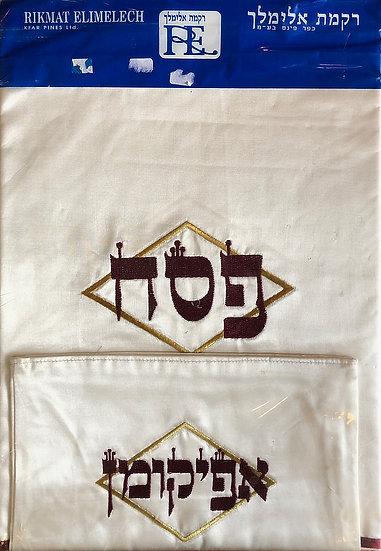 Matzah Cover with Afikomen Bag