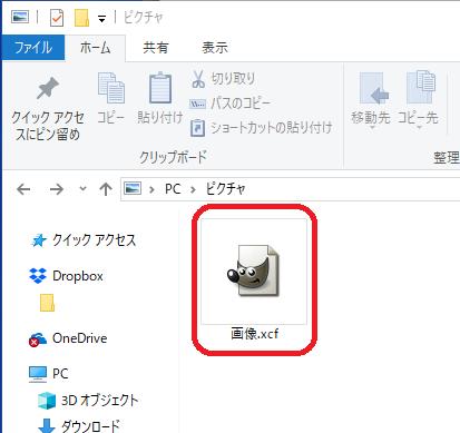 保存ファイル