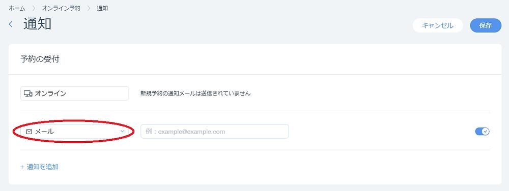 メール追加