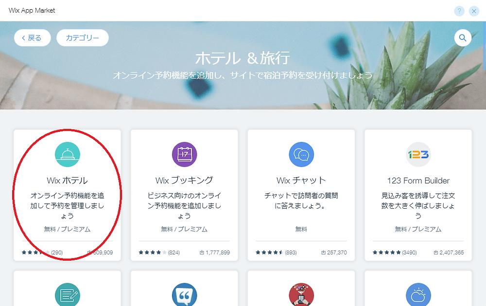 ホテル&旅行アプリ一覧