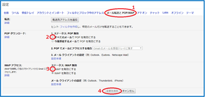 Gmail設定3