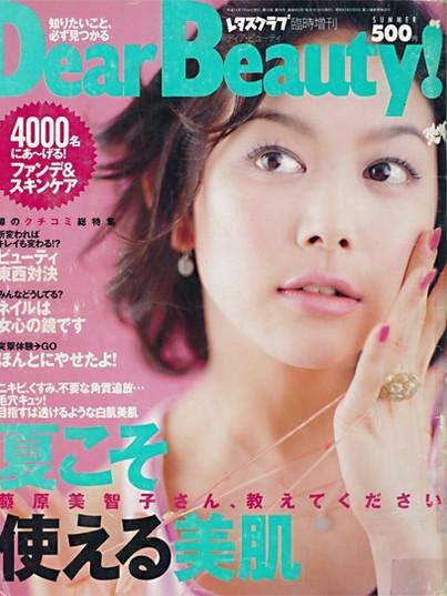 b_dearbeauty_2001_2.jpg