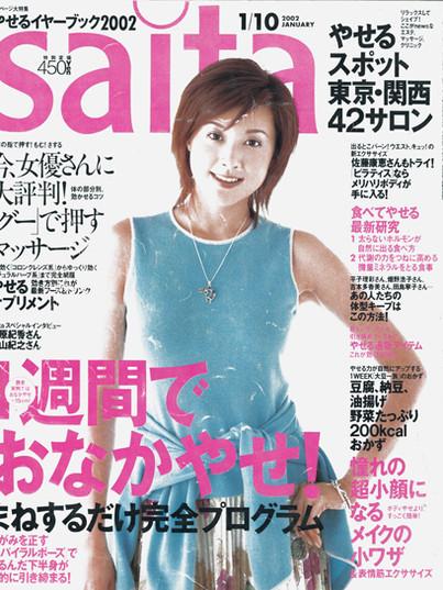 b_saita_2002_1.jpg