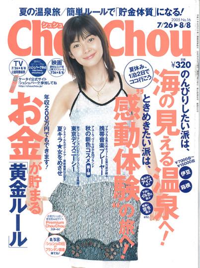 b_chouchou_2005_7.jpg
