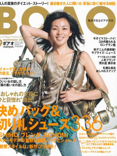 b_boao_2005_9.jpg