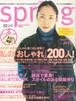 b_spring_2005_2.jpg