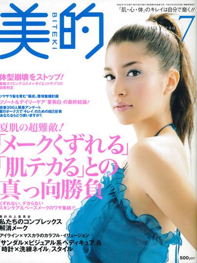 b_biteki_2002_7.jpg