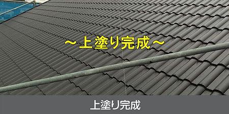 MJTHP_tosou_yaneB_001.jpg