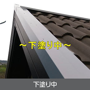 MJTHP_tosou_yane_002.jpg