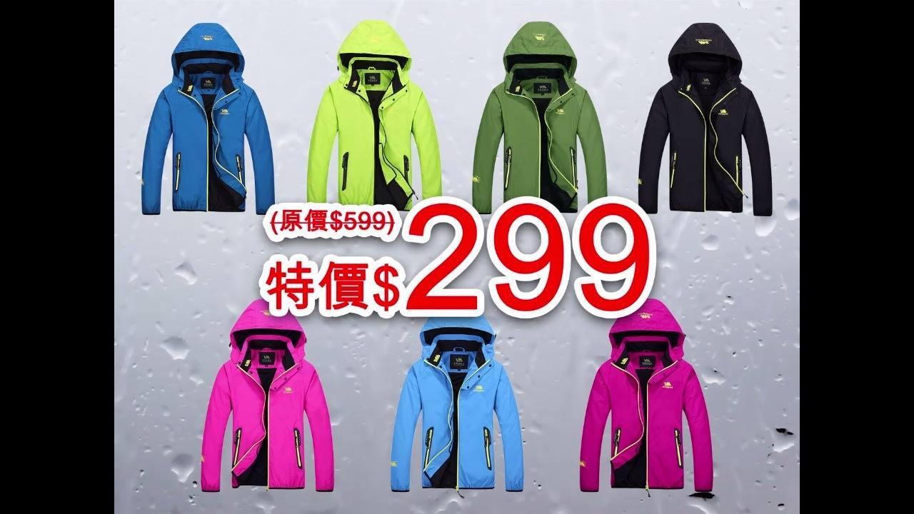 男女裝防風防水全天候外套