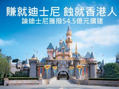 大埔讀者來稿:賺就迪士尼 蝕就香港人 論迪士尼獲撥54.5億元擴建