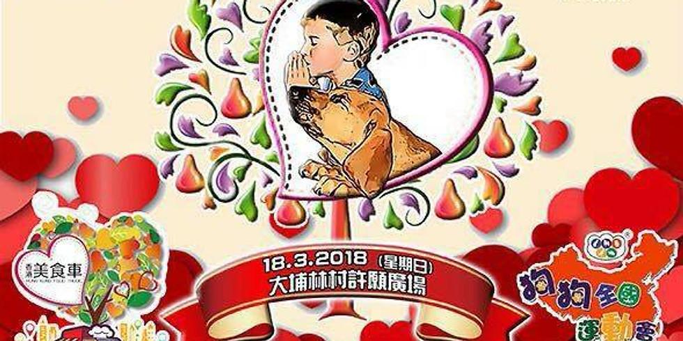 大埔林村第二屆《動物許願節》暨《動物慈善領養嘉年華》