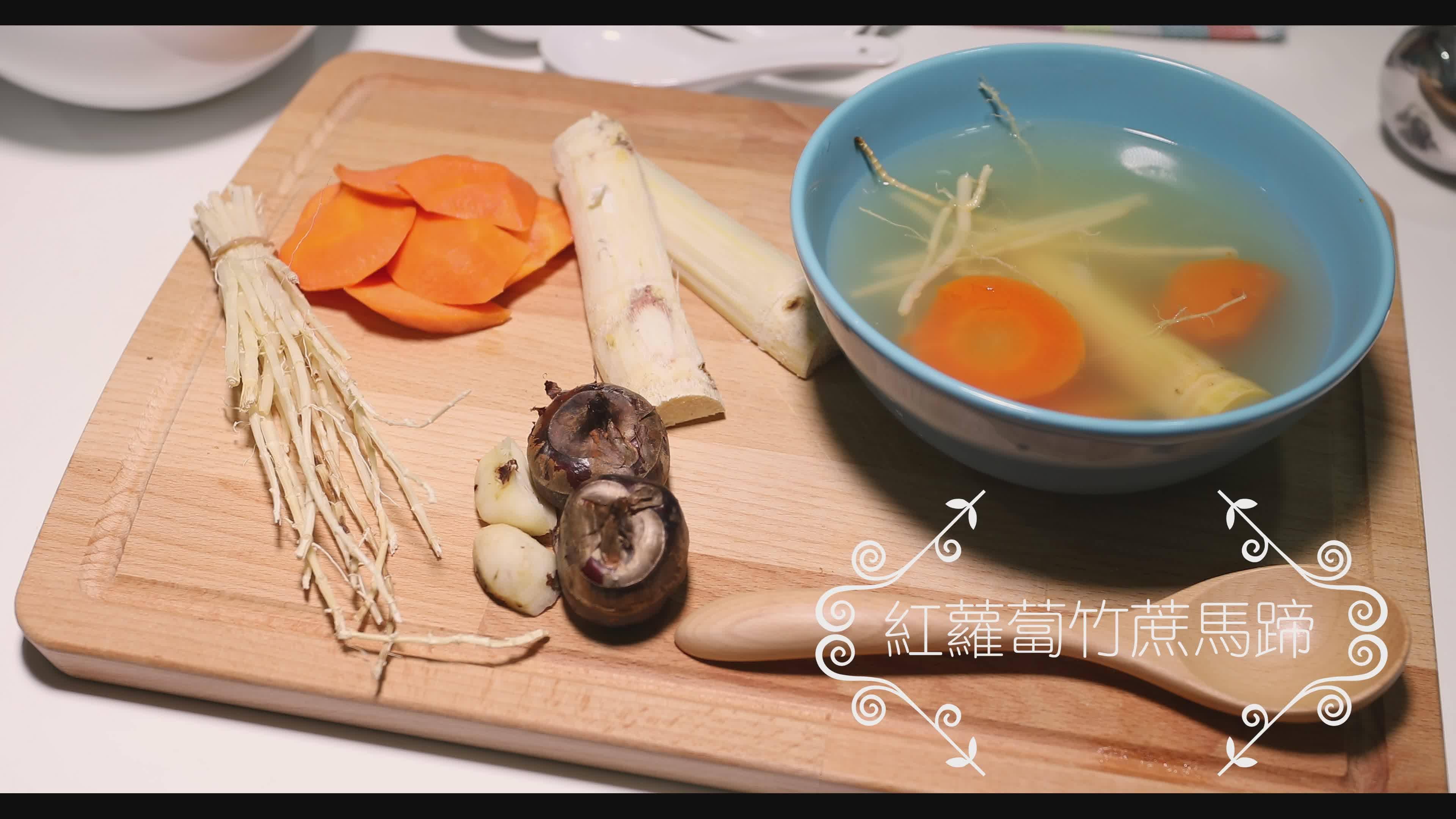 紅蘿蔔竹蔗馬蹄湯