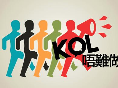 專欄:KOL唔難做