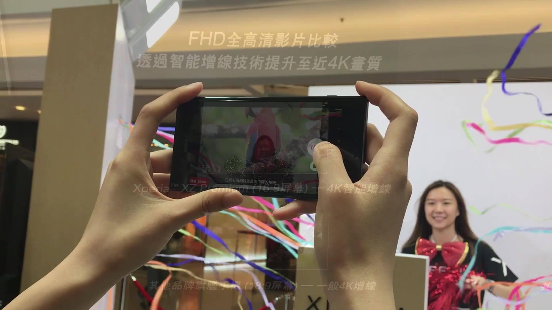 【CMK實試】Sony Xperia XZ Premium