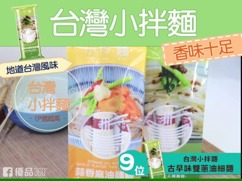 【台灣小拌麵】古早味雙蔥油細麵
