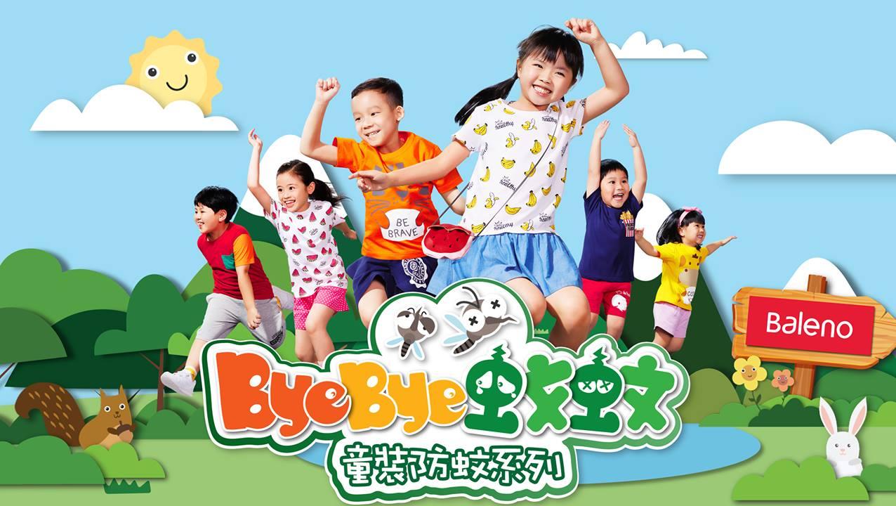 Baleno「Bye Bye蚊蚊」童裝防蚊系列