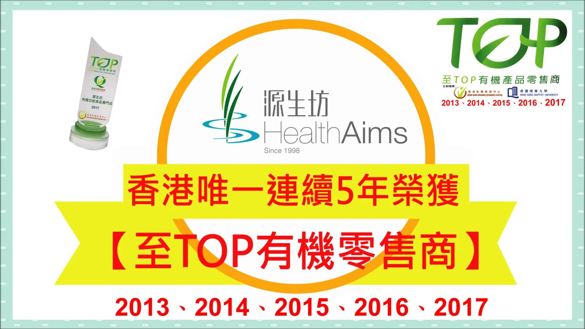 源生坊是香港唯一連續5年榮獲<至TOP有機零售商>