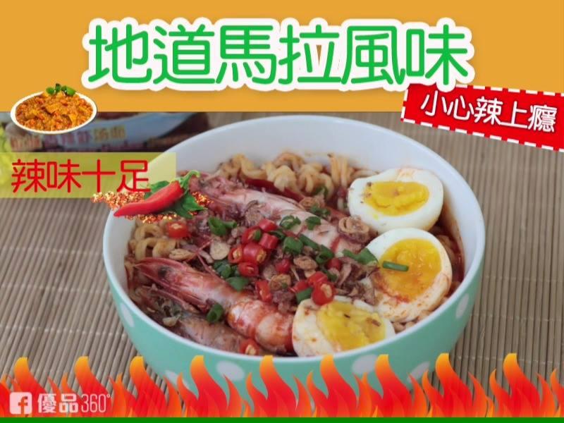 全球即食麵No.2「馬來西亞:MyKuali 檳城香辣蝦湯麵」