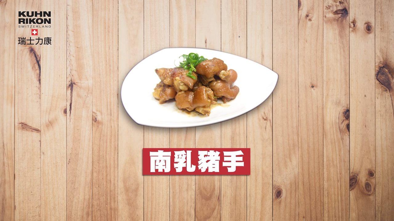 【Life Kan廚房:快靚正南乳豬手】