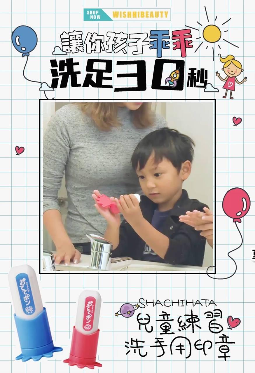 SHACHIHATA 兒童練習洗手用印章