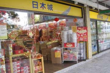 日本城 - 大埔 (9間分店)
