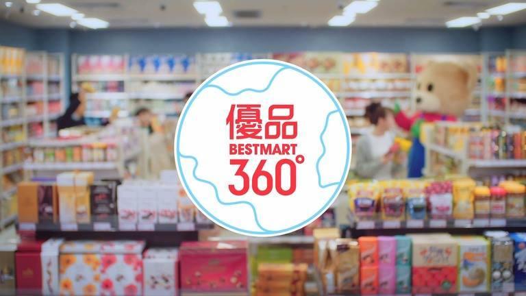 🌟【2018 最新電視廣告 足本版】📺 #開心滿載  #優品360