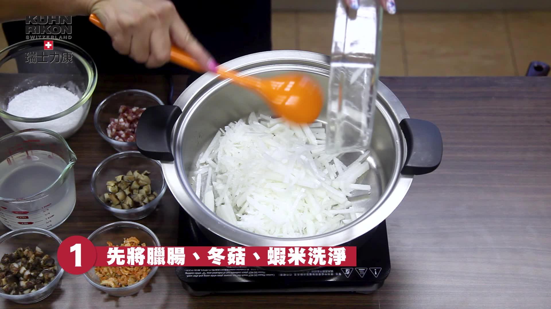 LifeKan廚房-新年篇: DIY 傳統蘿蔔糕