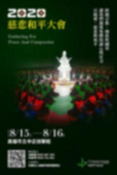 2020慈悲和平大會8-15_8-16.jpg