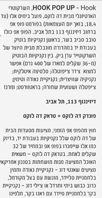 כתבת נקניקיות הטובות בתל אביב.jpg