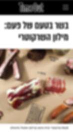 מילון השרקוטרי של ערן ביק למגזין טיים אאוט
