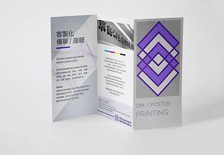 客製化海報|傳單