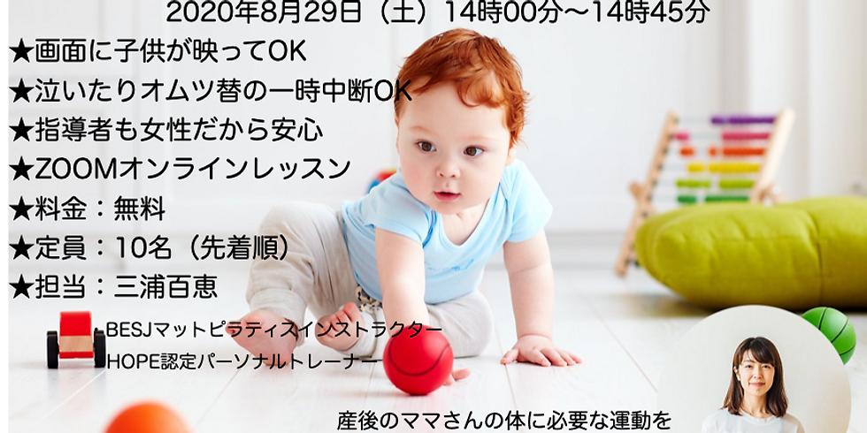 【子連れOK♪】ママさん向けボディメイクピラティス