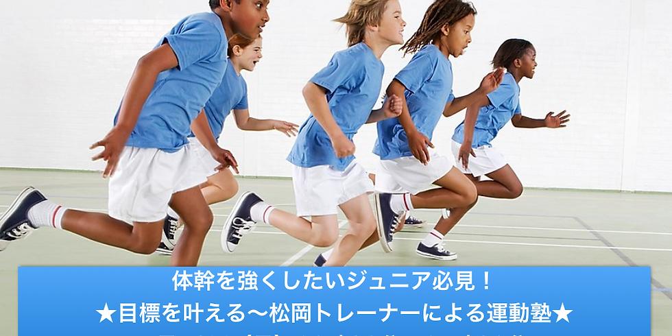 体幹を強くしたいジュニア必見!松岡トレーナーによる運動塾