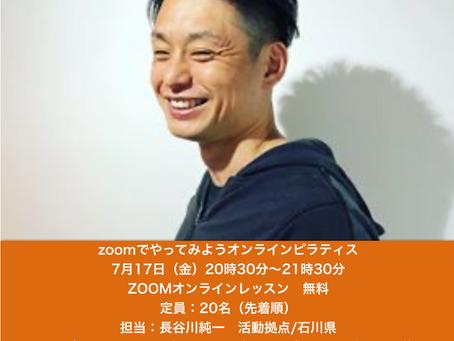 7月17日(金)ピラティスイベントレッスン【無料】