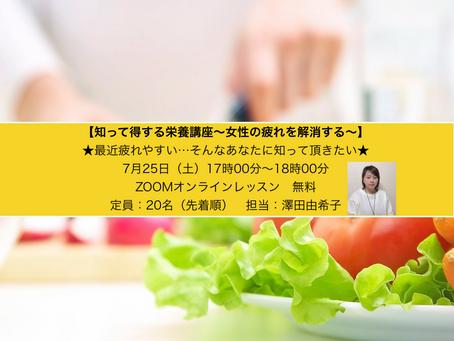 知って得する栄養講座を開催いたします。