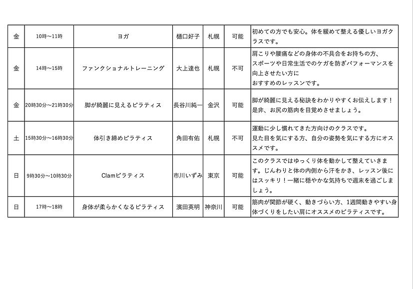 スクリーンショット 2020-11-03 15.08.43.png