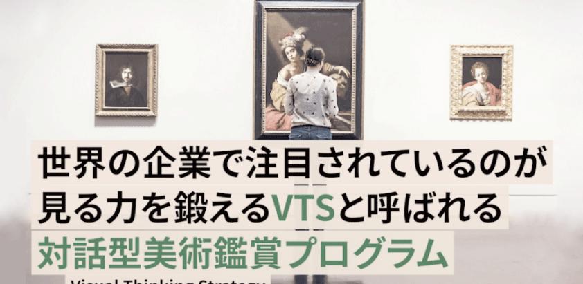 アートで見る力を鍛える VTS(対話型美術鑑賞プログラム) 南風編
