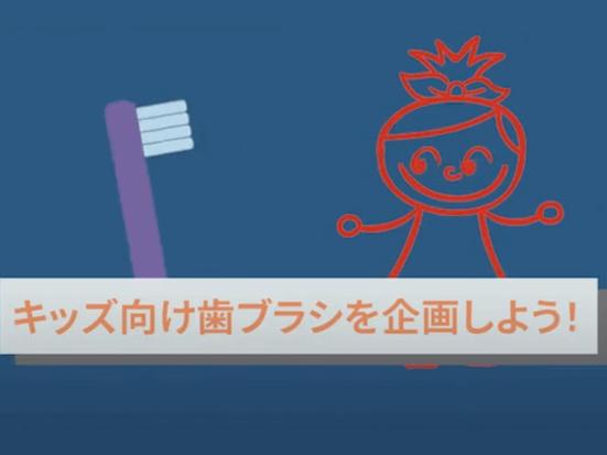 観察はイノベーションの最初の一歩 キッズ向け歯ブラシを企画しよう!