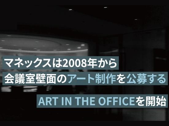 アートでオフィスを活性化 マネックス 丹青社
