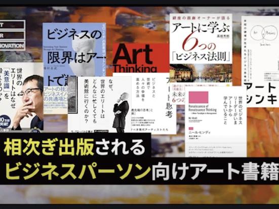 アート思考が日本を強くする!