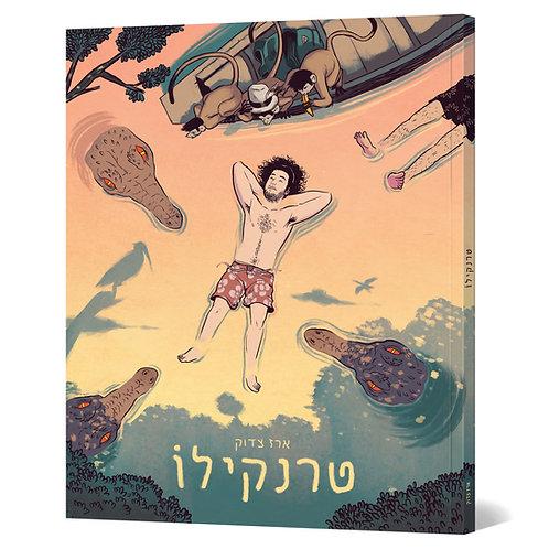 Tranquillo - Hebrew