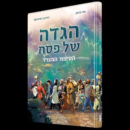 Passover Haggadah - English/Hebrew