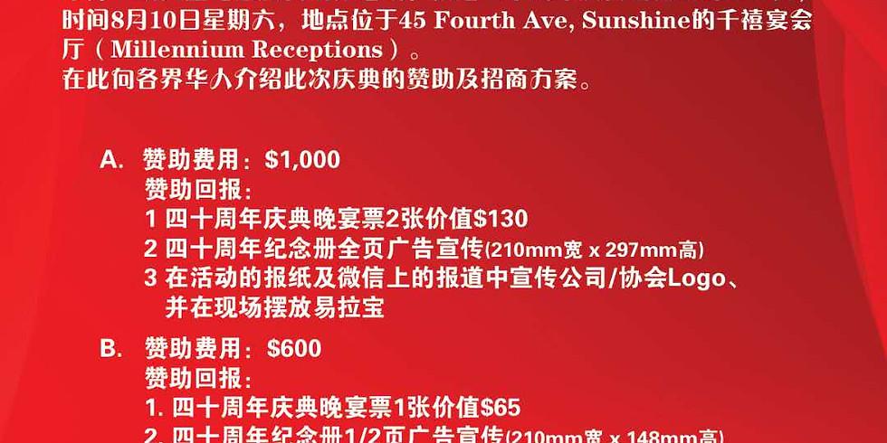 维多利亚州华人社团联合会成立四十周年纪念册