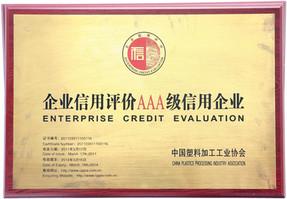 AAA企业信用.jpg