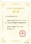 高信技术产品证书.jpg