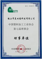 第七届塑料加工协会.jpg