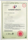 实用新型专利证书.JPG
