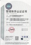 ISO9001:2015质量证书_頁面_1.jpg