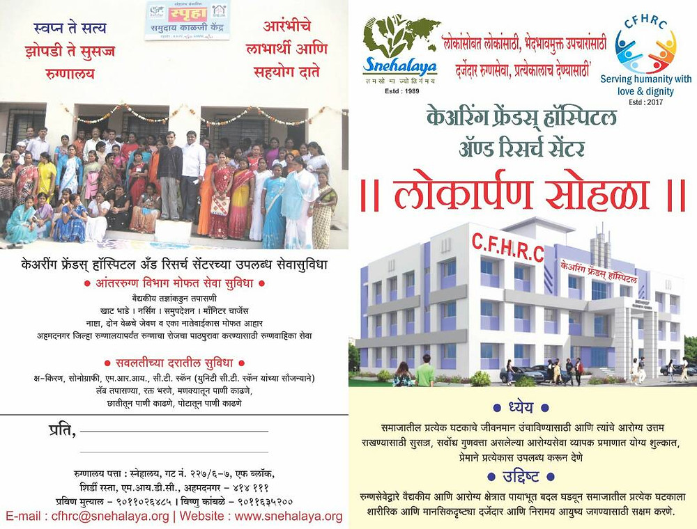 your invitation to our hospital opening